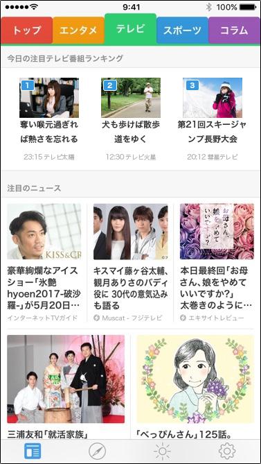 テレビチャンネルページ
